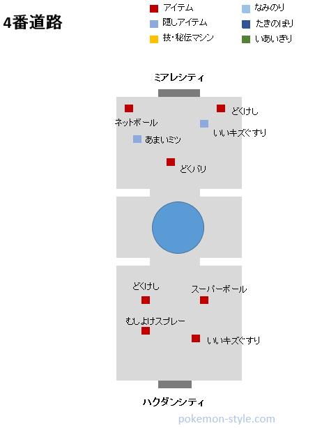4番道路 , ポケモンX・Y攻略&最新情報 , ポケモンスタイル